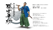 Shigeki Baba (Tōdō Heisuke)