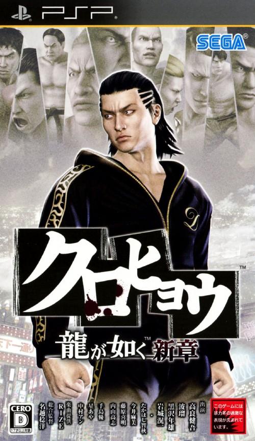 Yakuza Kurohyou PSP