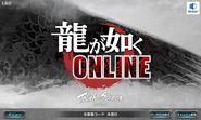 Ryu ga Gotoku Online - Title Screen
