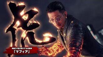 PS4専用ソフト『龍が如く7 光と闇の行方』最新ゲームトレイラー