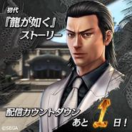 Online Akira Nishikiyama Countdown