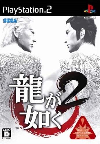 Yakuza 2 | Yakuza Wiki | FANDOM powered by Wikia