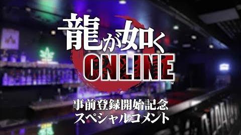 『龍が如く ONLINE』事前登録記念 スペシャルコメント(中谷一博、横山昌義ほか出演)