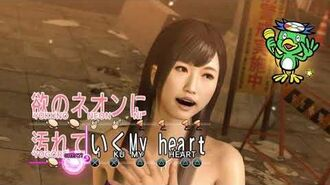 Rouge of Love - Hibiki (Yakuza 0) PERFECT