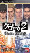 Yakuza Kurohyou2 PSP