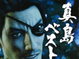 Best of Majima - Ryu ga Gotoku: Goro Majima Karaoke All Time Best Collection -