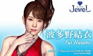Yakuza 3 Remastered Yui Hatano Business Card