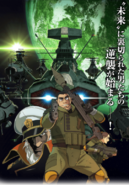 Space Battleship Yamato 2202 Part-2 Poster