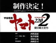 Yamato 2202 title banner and main credits