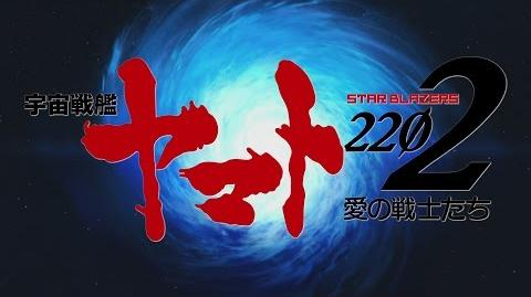 Yamato 2202 First Teaser Trailer