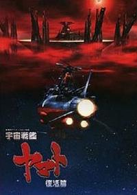 Yamato Rebirth Poster.png