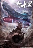 Yamato 2202 Volume 6 Poster Old New Ships