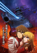 Space Battleship Yamato 2202 Part-3 Poster