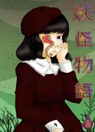 Historia Yokai Tom 2