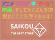 Сайко.Плакат магазина (2)