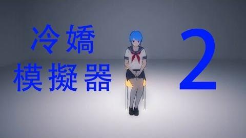 冷嬌模擬器 2 (Kuudere Simulator 2) 中文字幕