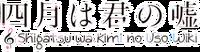 Shigatsu wiki