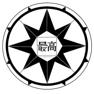 The old Saikou logo on Akademi High School's social media page. October 8th, 2015.
