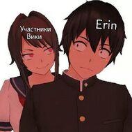 Участники Вики и Эрин