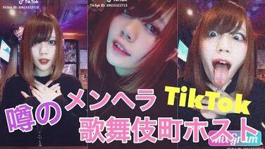 【TikTok】知人男性(ホスト)を刺したメンヘラ 高岡由佳容疑者(21歳) TikTokまとめ