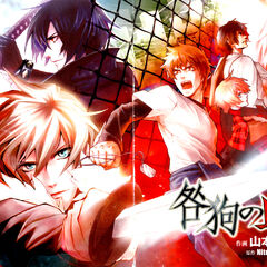 Cover Image if Togainu no Chi