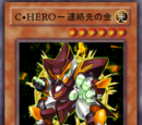Cyber HERO Contact Gold
