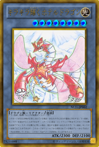 Twinkle Star DragonYCM Wiki