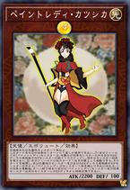 Paintress Katsushika