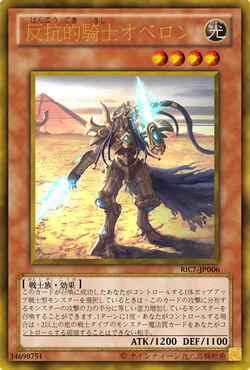 Defiant Knight OberonYCM Wiki