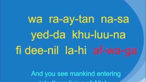 An-Nasr(النصر) Part 1 - Quran Word-by-Word