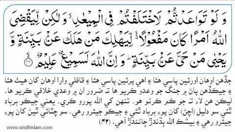 008 Surah Al Anfal -- Siddiq Minshawi سورة الانفال - صديق منشاوي
