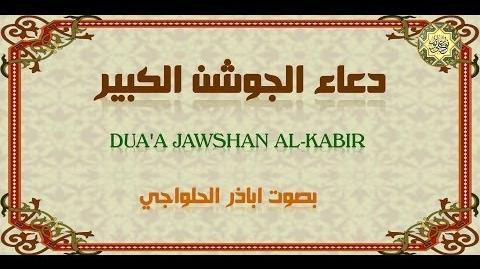 دعاء الجوشن الكبير بصوت ابا ذر الحلواجي With English Translation