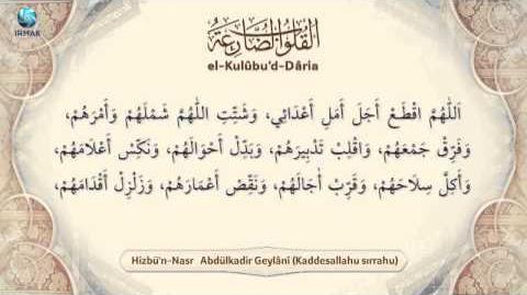 Hizbü'n-Nasr/İmam Şâzili