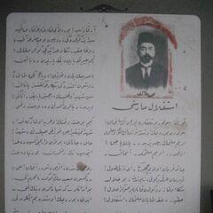 Osmanlıca İstiklal Marşı