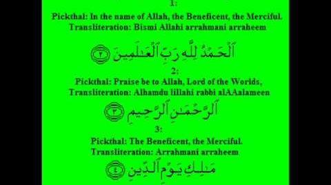 Quran Surah Al-Fatiha and Surah Al-Baqarah, Qari Minshawi