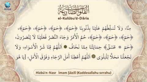 Hizbü'n-Nasr - İmam Şâzili (k