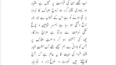 Allama iqbal the consultative council of satan iblees ki majlis-e shura