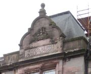 Pediment above entrance showing name of Mearns Street Public School, built for Greenock Burgh School Board