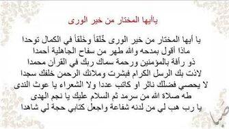 يا أيها المختار من خير الورى حسن حفار-2