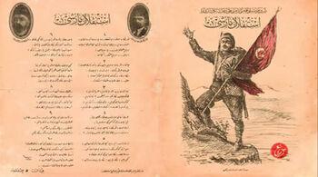 İstiklal marşı askerli evlere asılmak için ilk basımı 5 kuruş
