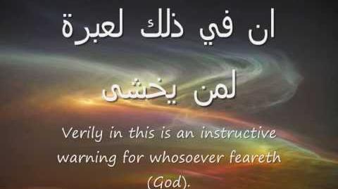 Surah An Naziat (79) - Hasan Bin Abdullah Al Awadh
