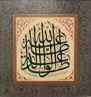 Allah'a inatta babaya itatattır. Allah'a isyan babaya isyandır