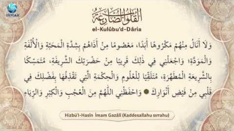 Hizbü'l Hasîn - İmam Gazâlî (kaddesallahu sırrahu)