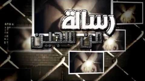 رسالة من سجين رامي محمد-2