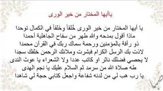 يا أيها المختار من خير الورى حسن حفار-0