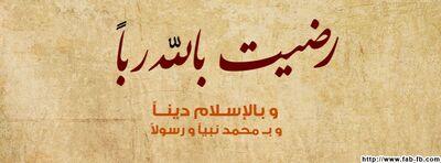 Raditu billahi rabben ve bil islami dinana ve bi muhammedin nebiyyan