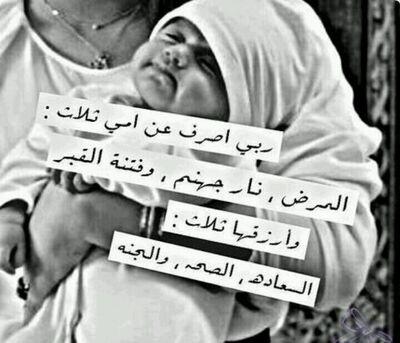 Ya Rabbi bebeğin anneye duası