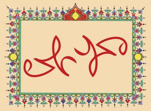 Ebû'l-Kâsım Muhammed ibn ʿAbd Allâh ibn ʿAbd'ûl-Muttâlib
