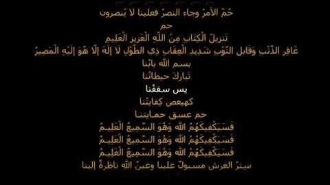 Hizb'ul-Bahr, Ebu'l-Hasan Şazilî (Türkçe Altyazılı) (w English Subs)