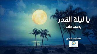أنشودة يا ليلة القدر بصوت القارئ يوسف خلف - Ya Lailat Alqadri - Alafasy (Cover by Jussuf Khalaf)